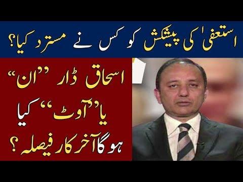 Future of Ishaq Dar Hang In Balance | Neo News