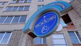 Медицинский центр и стоматологическая клиника Аполлония (Красноармейск МО)(, 2015-02-14T10:03:40.000Z)