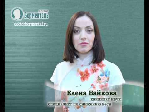 Доктор Борменталь. Елена Байкова