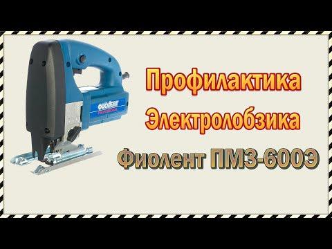 Профилактика Лобзика Фиолент ПМ3-600Э.