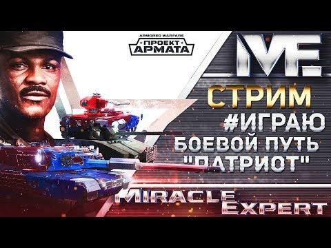 Armored Warfare: ЗА
