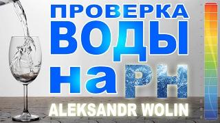 щелочная вода. Проверка на PH - Как сделать дома? Александр Волин