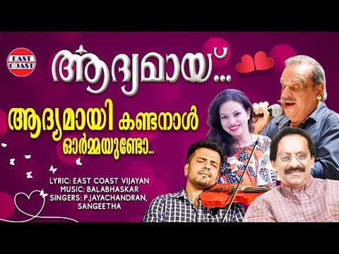 Aadyamai Kandanaal with Lyrics | Aadyamai(Ninakkai Series)|P.Jayachandran,Sangeetha