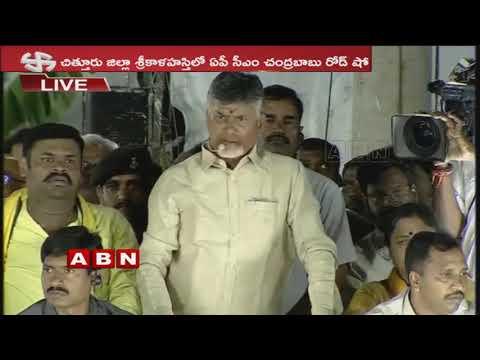 కేసీఆర్ ఖబడ్దార్ జాగ్రత్త | AP CM Chandrababu Naidu Warning To KCR in Srikalahasti | Part-1