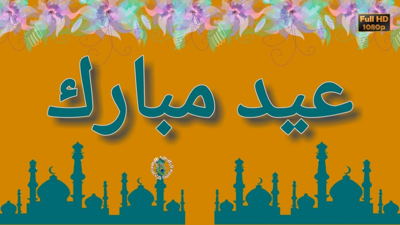 Happy eid mubarak 2017arabic best wishesimagesgreetingssms happy eid mubarak 2017arabic best wishesimagesgreetingssmswhatsapp video downloadeid al fitr kristyandbryce Image collections