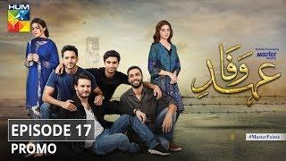 Ehd e Wafa Episode 17 Promo - Digitally Presented by Master Paints HUM TV Drama