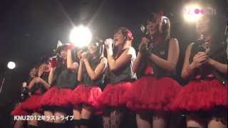 (2012.12.30 東京・代官山LOOP) KNU OFFICIAL WEB SITE: http://knu....