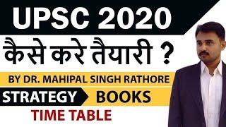 How to Prepare for UPSC 2020 from Scratch - एकदम शुरू से UPSC 2020 की तैयारी कैसे शुरू करें?