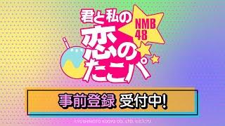 NMB48【初の恋愛アプリ】恋たこ!!!PV第一弾公開!!