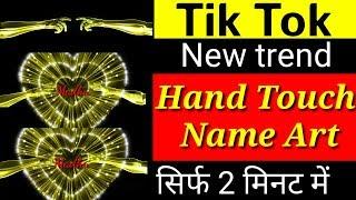 Tiktok hand touch name Video | hand touch heart VFX Video tutorial |