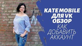 Приложение  Kate Mobile для Вконтакте. Обзор. Как добавить аккаунт screenshot 3