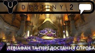 Destiny 2  - Левіафан та передостання спроба [Українською - UA] thumbnail