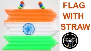 FLAG with STRAWS | STRAW CRAFT | REPUBLIC DAY CRAFT | INDEPENDENCE DAY CRAFT | INDIAN FLAG | TIRANGA