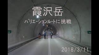 霞沢岳バリエーションルート敗退