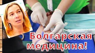 Медицина в Болгарии. Субъективное мнение!