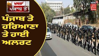 Farmers Protest| Punjab ਤੇ Haryana ਚ ਹਾਈ ਅਲਰਟ, Haryana CM ਵੀ ਲੈ ਰਹੇ ਹਾਲਾਤਾਂ ਦਾ ਜਾਇਜ਼ਾ |News18 Punjab