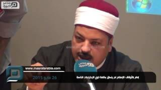 مصر العربية |  إمام باﻷوقاف: اﻹسلام لم ينطق بكلمة ذوي اﻹحتياجات الخاصة