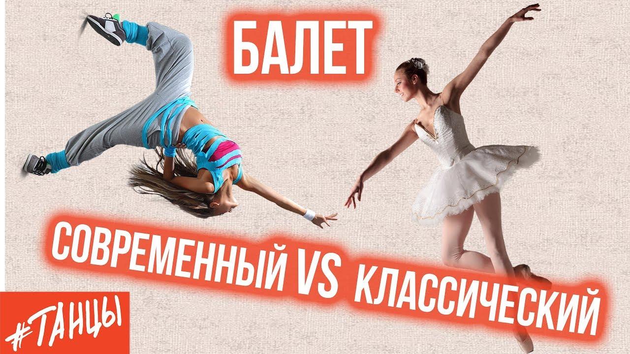 Балет. КЛАССИКА и СОВРЕМЕННАЯ хореография. Война и мир