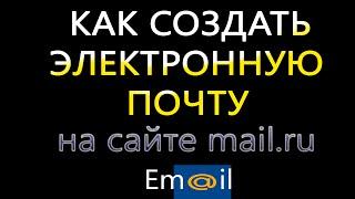 Как создать электронную почту на сайте mail.ru
