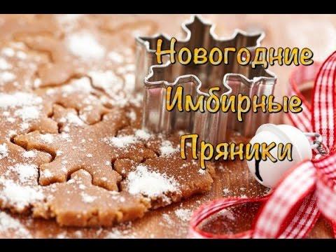 Рецепт новогодних имбирных пряников (БЕЗ МЕДА)