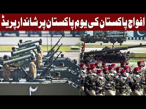 Parade of Pak Army in Islamabad on Pakistan Resolution Day – 23 March 2018 – Express News