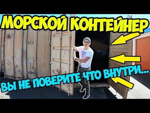 Вскрыл МОРСКОЙ КОНТЕЙНЕР