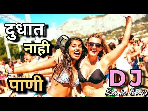 Dudhat nahi pani Marathi dj song | Latest marathi dj song | Gavthi Production | marathi songs
