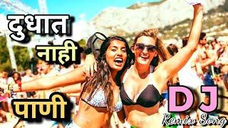दुधात नाही पाणी Official Remix   Dudhat nahi pani - Full HD Video   Gavthi Production