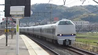 特急サンダーバード29号金沢行683系島本駅高速通過!