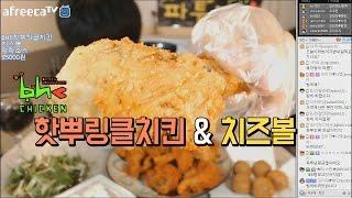 중3bj파투의 bhc 핫뿌링클치킨 치즈볼 먹방 eating show