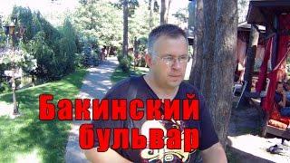 видео бакинский дворик ресторан в сокольниках