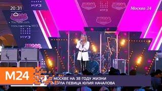 Катя Лель прокомментировала смерть Юлии Началовой - Москва 24