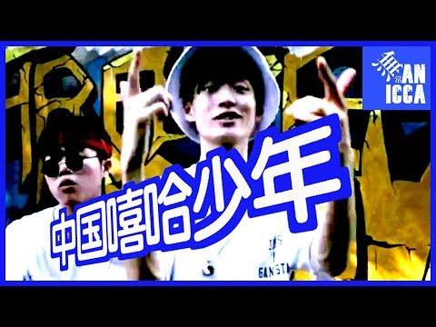 印尼有Rich Chigga中国也有嘻哈少年! Chinese Teen Rappers