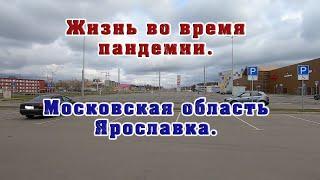 Жизнь во время пандемии | Московская область, Ярославка