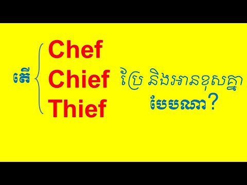 Lesson 832 – Chef Chief and Thief – Meaning and how to pronounce in English ចោរ ចុងភៅ មេ ប្រធាន