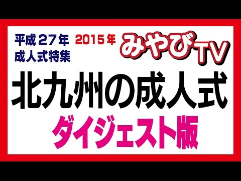 『北九州の成人式』2015年(平成27年)ダイジェスト版 みやびTV