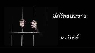 นักโทษประหาร - แมว จิระศักดิ์ ปานพุ่ม