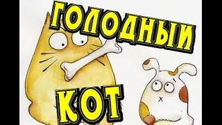 Накорми Кота Обжору, Жирный Кот Cat around the World флеш игра