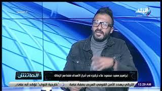 الماتش - إبراهيم سعيد : محمود علاء تركيزه في أحراز الأهداف فقط