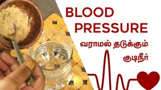 Home Remedies for High Blood Pressure BP - Tamil Health Tips