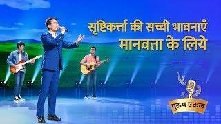 Praise and Worship Song | सृष्टिकर्त्ता की सच्ची भावनाएँ मानवता के लिये (Hindi Subtitles)