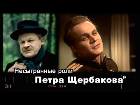 Доброволец против Бубликова. Несыгранные роли Петра Щербакова