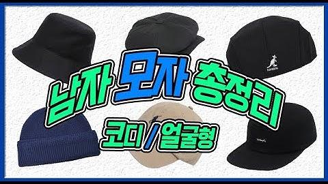 남자 모자 종류 총정리! 🧢 🧢 코디, 얼굴형별 고르고 쓰는법.
