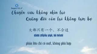 [Học tiếng trung qua Radio 93] 陈末 | Trần Mạc - 做个爱自己的人:往事不回首,余生不将就