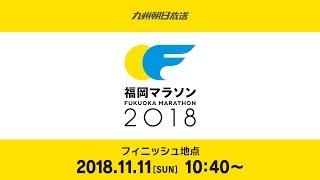 福岡マラソン2018 フィニッシュシーンをライブ配信しました! 日時 2018年11月11日(日)午前10:40~15:20予定 KBCテレビでも以下の時間、生放送しました! 11月11 ...