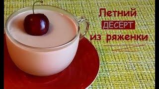 ДЕСЕРТ ИЗ РЯЖЕНКИ на раз-два-три!