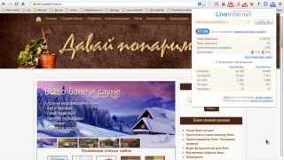 Сайт про Баню и Сауну   сейчас может зарабатывать 1500$(Рекомендации по сайту - http://davai-poparimsa.ru/ Уже сейчас сайт может приносить Вам 1500 долларов в месяц. Краткие..., 2013-07-23T09:36:49.000Z)