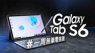 「邦尼評測」無筆電挑戰!Galaxy Tab S6 開箱評測( S855 , Samsung DeX , Premiere Rush , 2K Super AMOLED 支援 HDR10+ 值不值得買