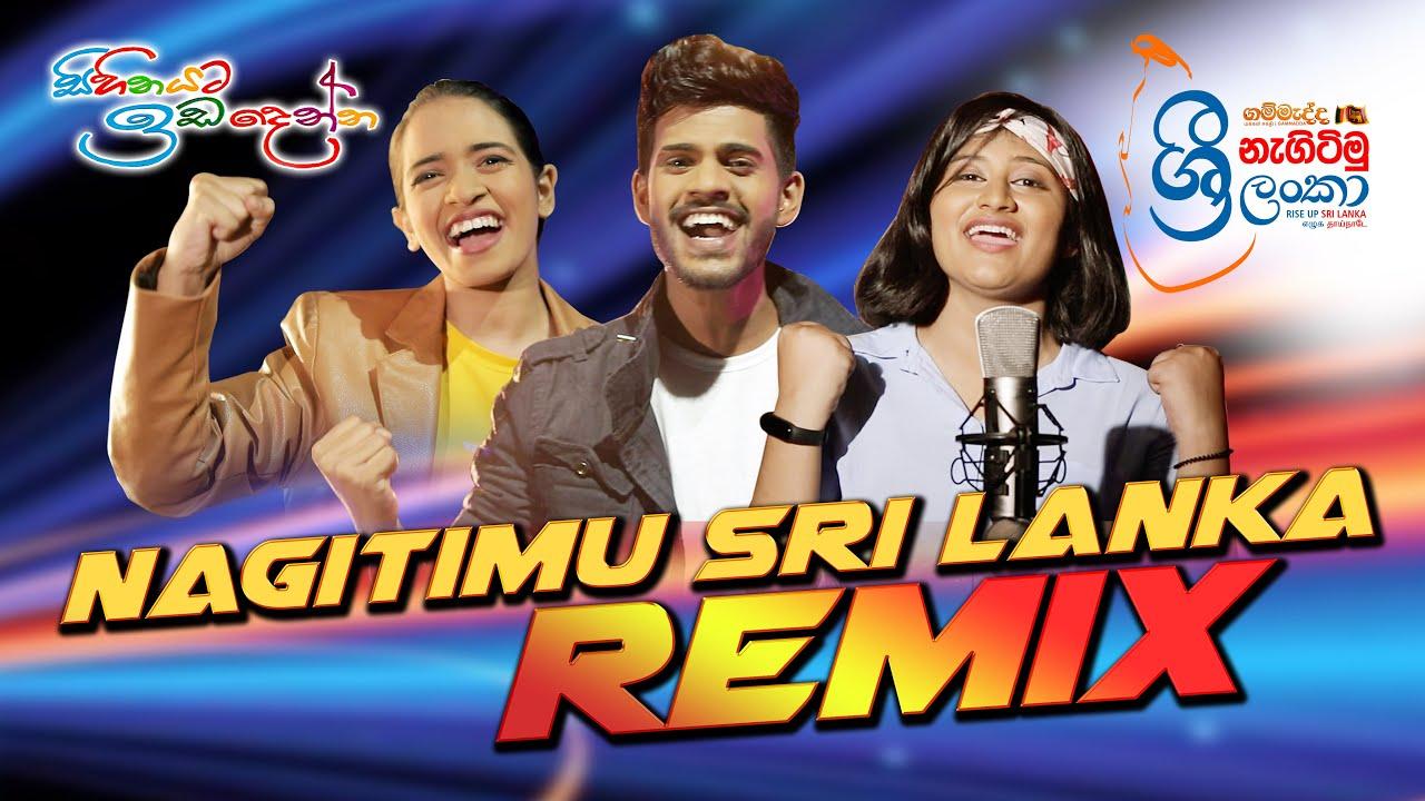 Download Nagitimu Sri Lanka- Re Mix Song  සිහිනයට ඉඩදෙන්න  #Gammadda  #NagitimuSLReMixSong