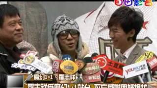 【自由影音】羅志祥為魔幻1+1站台 不忘感謝恩師提拔